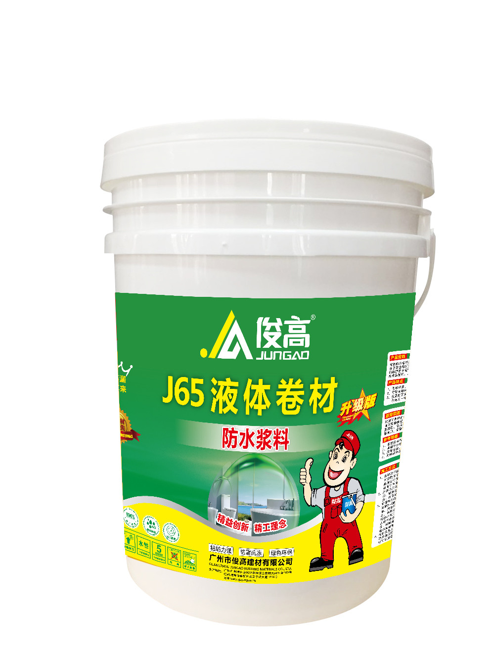 J65液体卷材