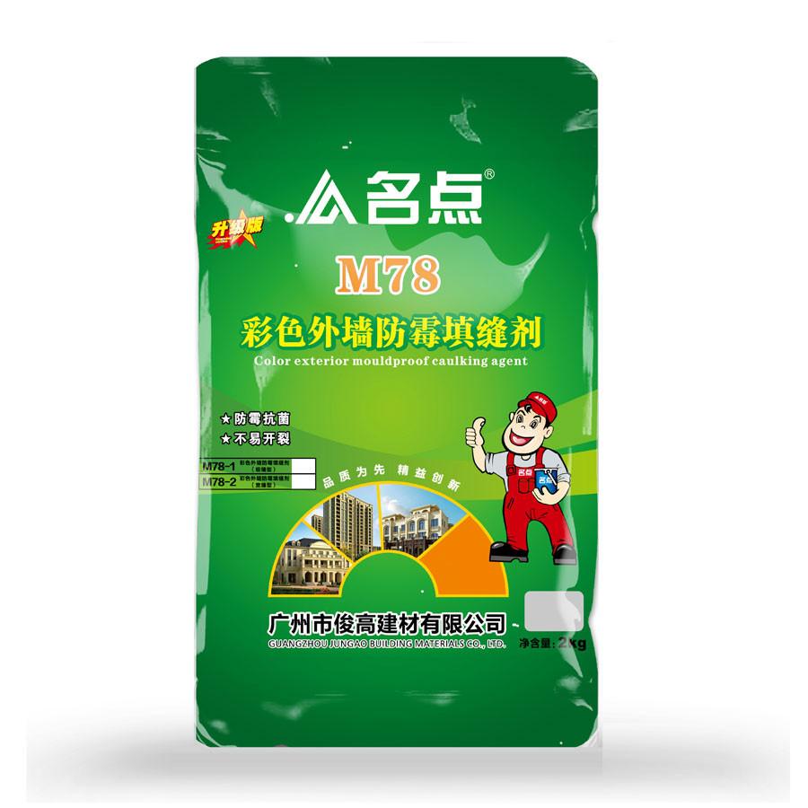 M78-1彩色外墙防霉填缝剂