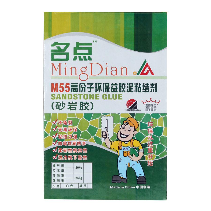 M55高分子环保益胶泥粘结剂