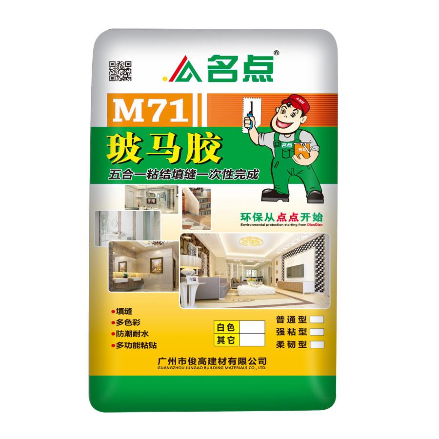 M71玻玛胶