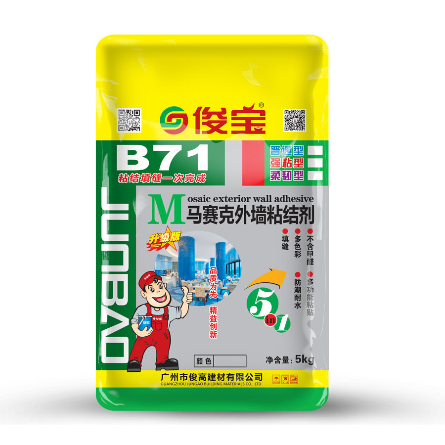 B71马赛克外墙粘结剂(组合)
