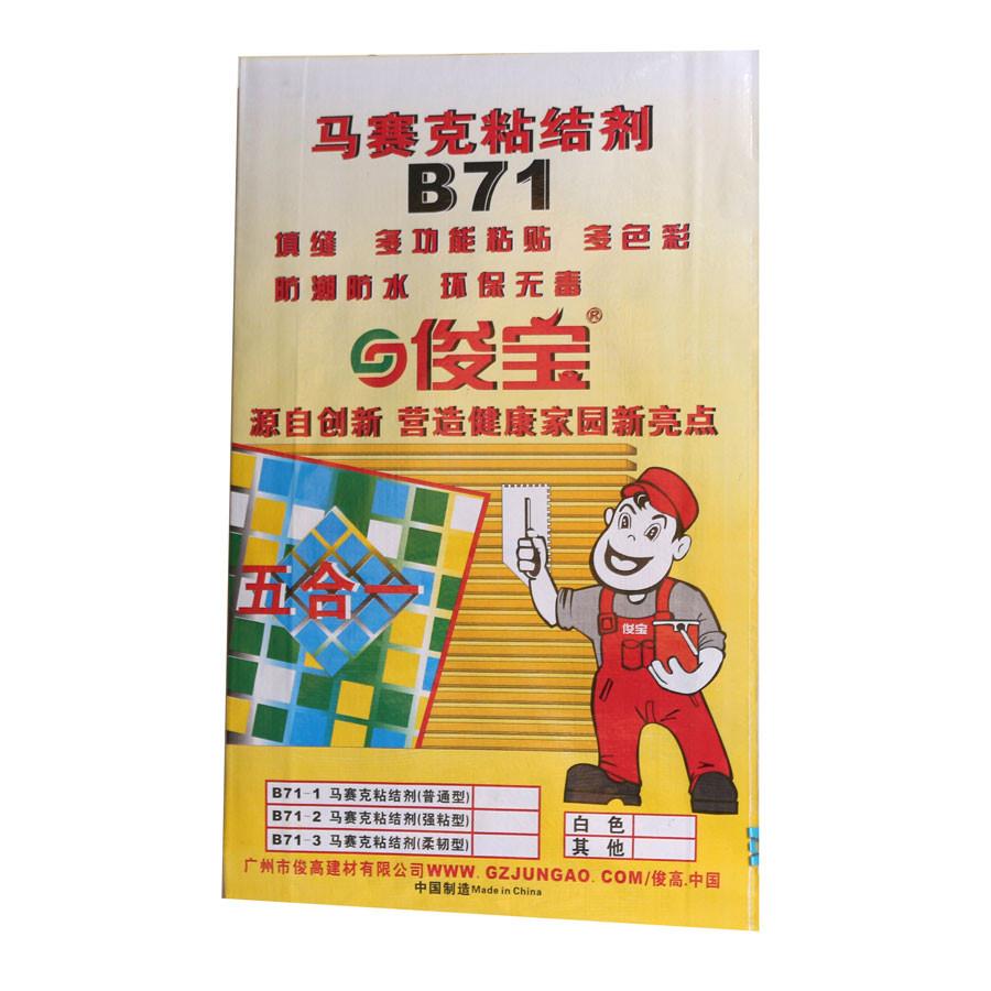 B71马赛克粘结剂
