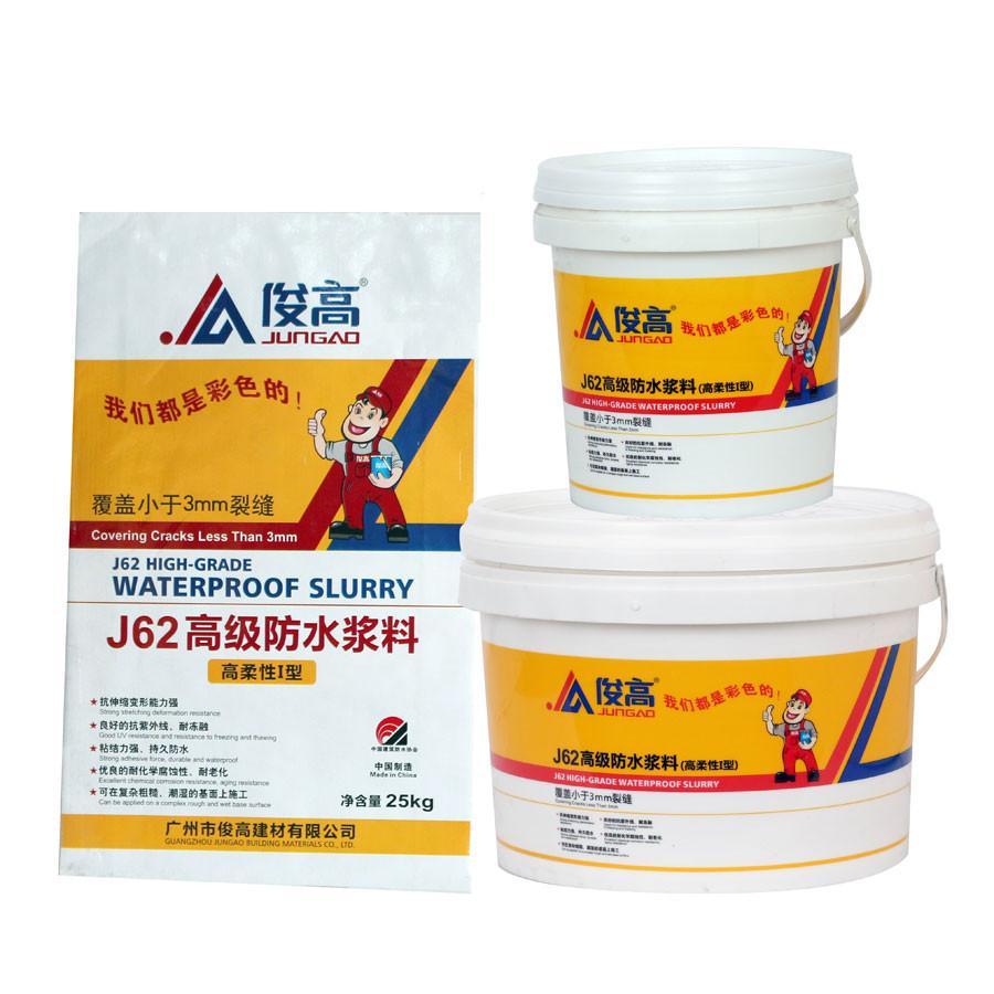 J62高级防水浆料I
