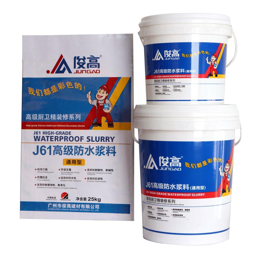 J61高级防水浆料(通用型)