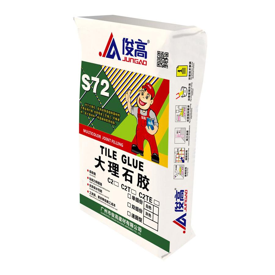 S72大理石胶