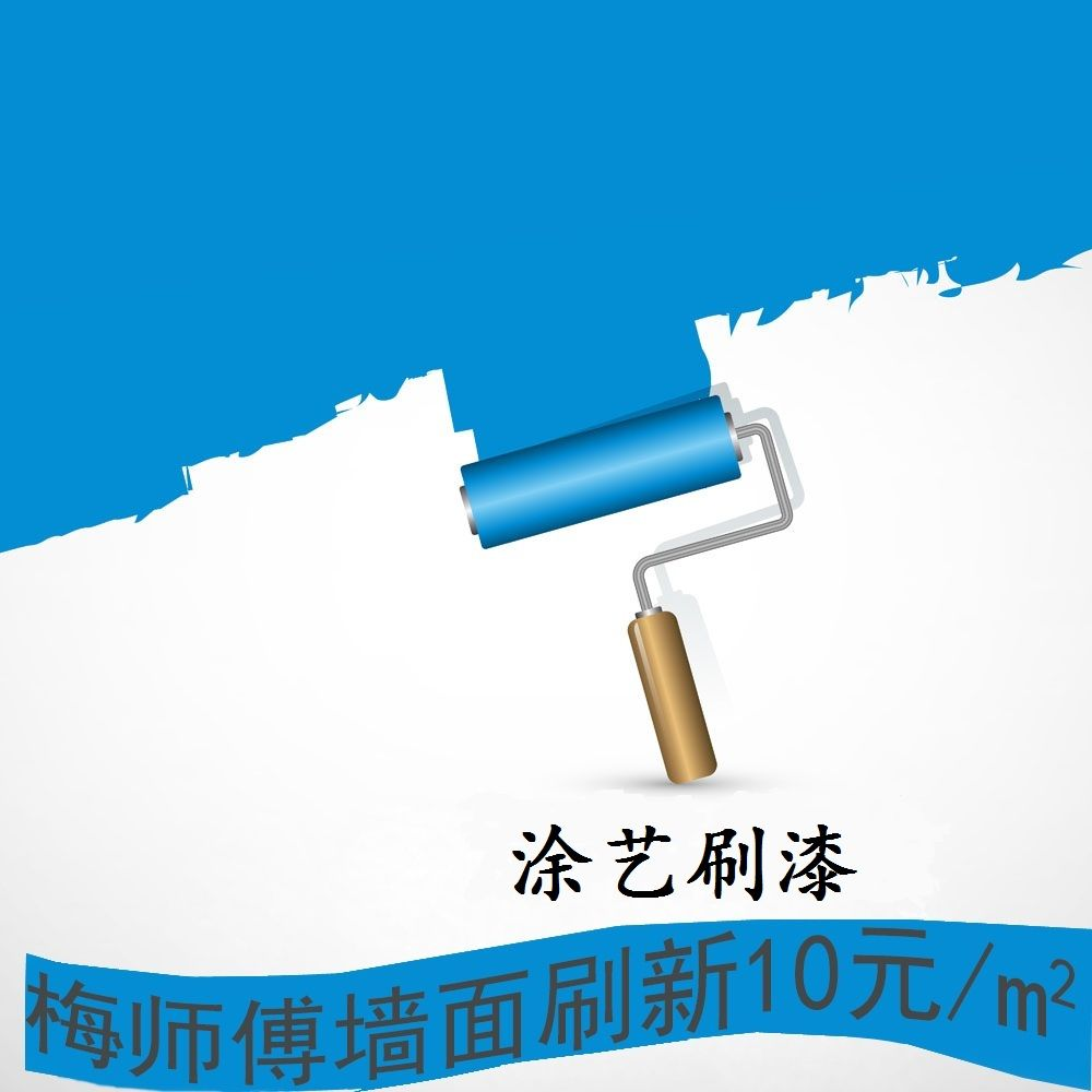 广州多乐士刷墙 广州墙面维修 广州新房刷漆
