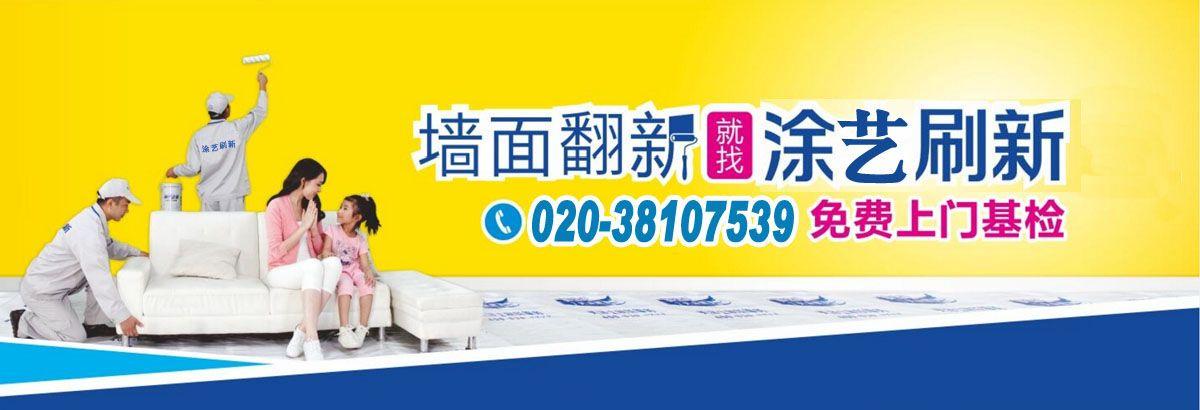 广州涂艺墙面翻新 广州二手房装修