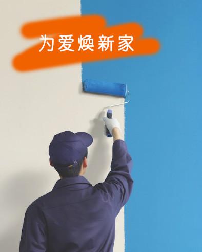 广州墙面滚漆 广州刷漆 广州刷墙