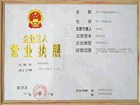 廣州螞蟻搬家公司營業執照