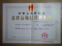 廣州螞蟻搬家公司道路運輸證