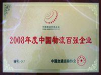 广州蚂蚁搬家公司百强企业