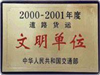 廣州螞蟻搬家公司文明單位