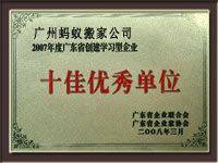 广州蚂蚁搬家公司十佳优秀单位