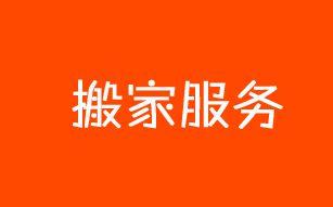 广州人人搬屋搬家服务