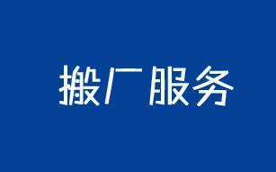 广州人人搬屋搬厂服务
