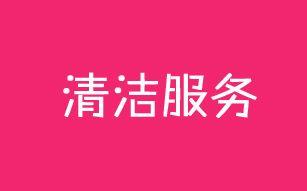 广州人人搬屋搬家清洁