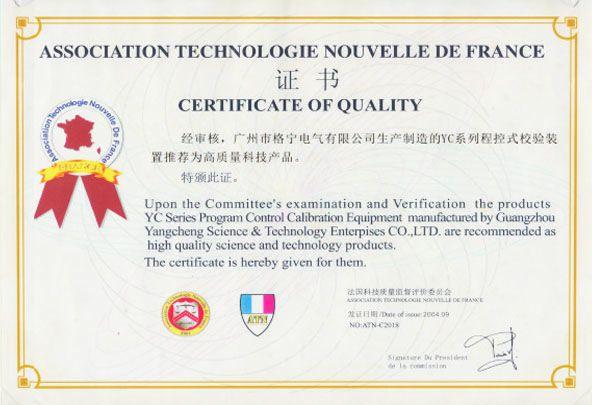 高质量科技产品证书