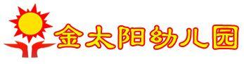 广州市天河区金太阳幼儿园,天河区金太阳幼儿园,金太阳幼儿园