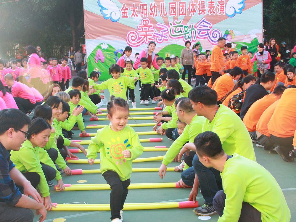 团体操表演亲子运动会