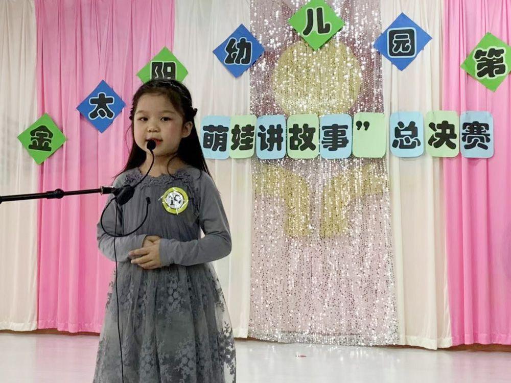 金太阳萌娃讲故事总决赛