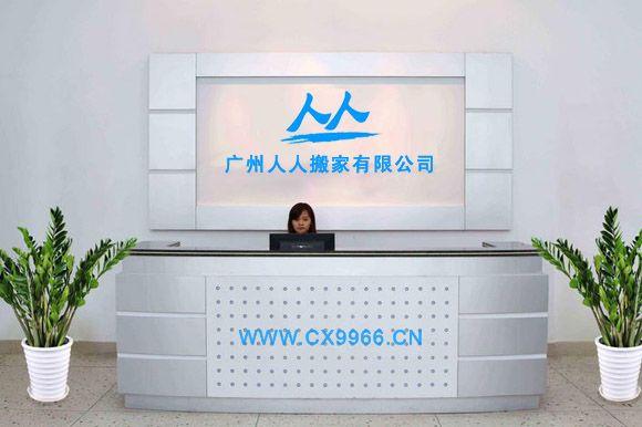 廣州人人搬家公司前臺客服電話接線