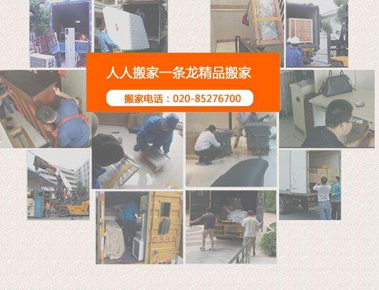 广州人人搬家一条龙精品搬家服务