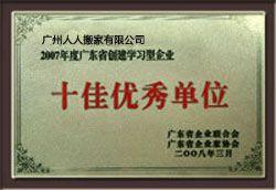 广州人人搬家十佳优秀单位