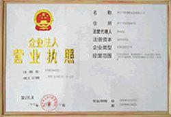 广州人人搬家营业执照