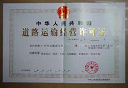 广州人人搬家道路运输证