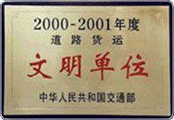 广州人人搬家文明单位称号