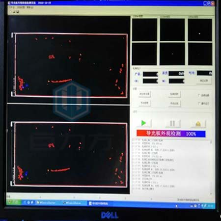 导光板外观缺陷检测系统