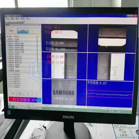 点激光手机LOGO深度测量系统