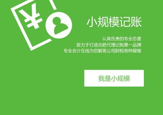 广州代理企业记账报税