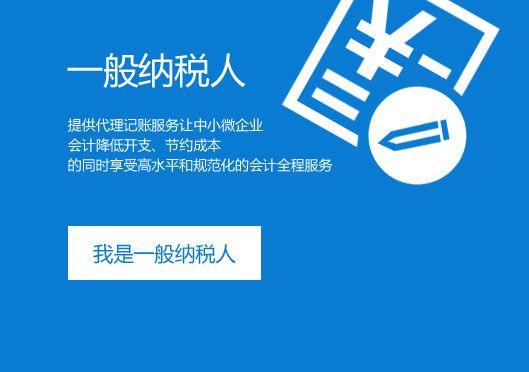广州财务公司代理记账