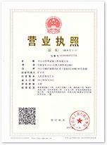 广州代办营业执照