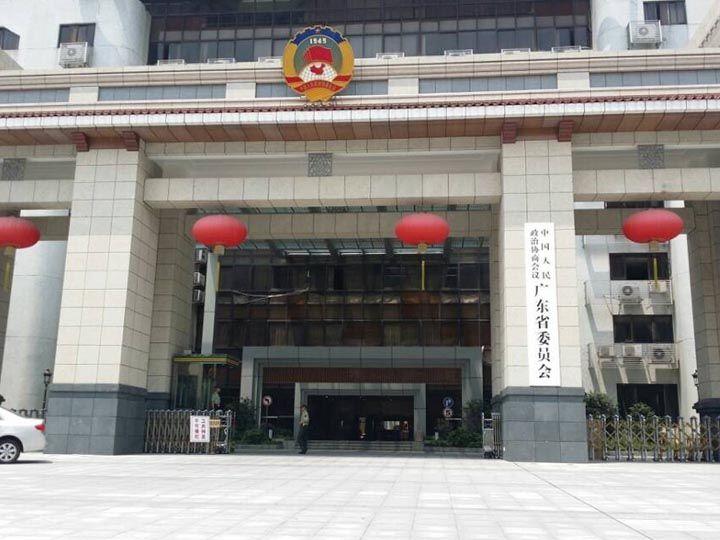 广东省委员会