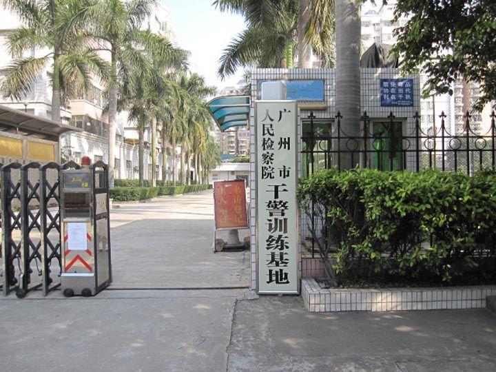 广州市检察院干警训练基地