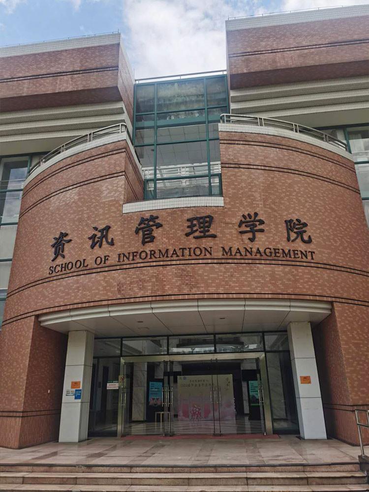 中山大学咨询管理学院中央空调保养