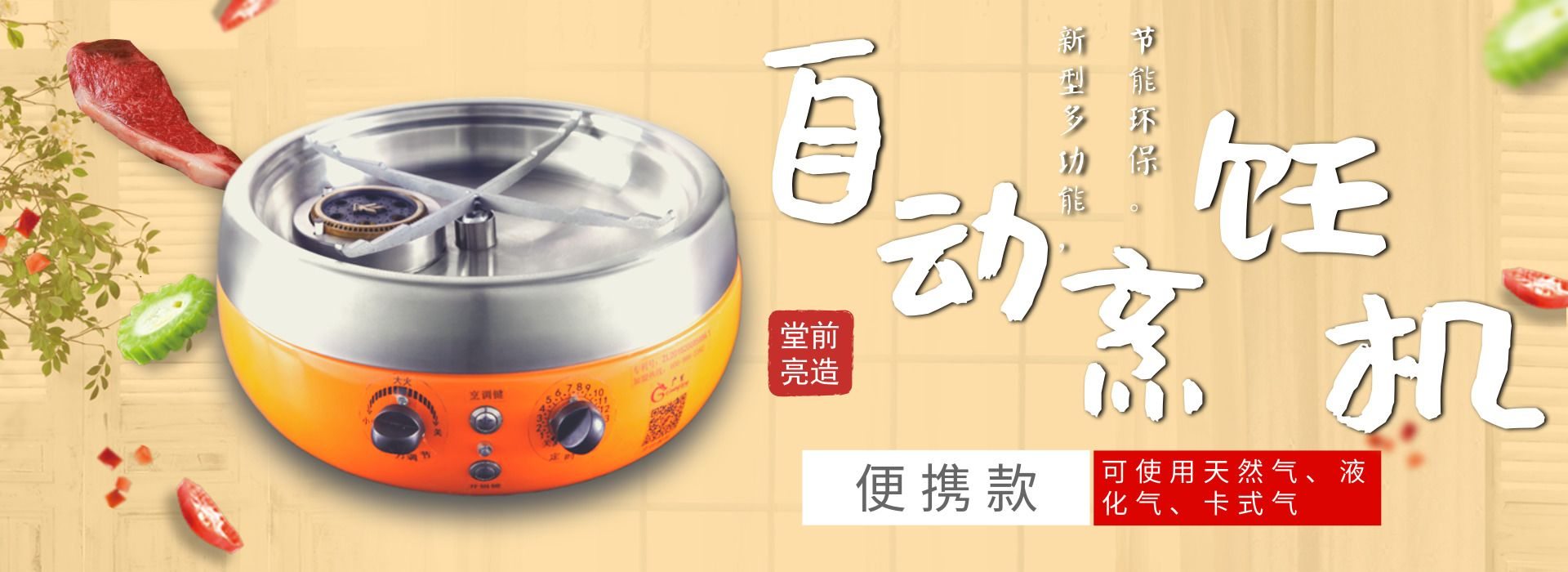 广龙电器多功能自动烹饪机