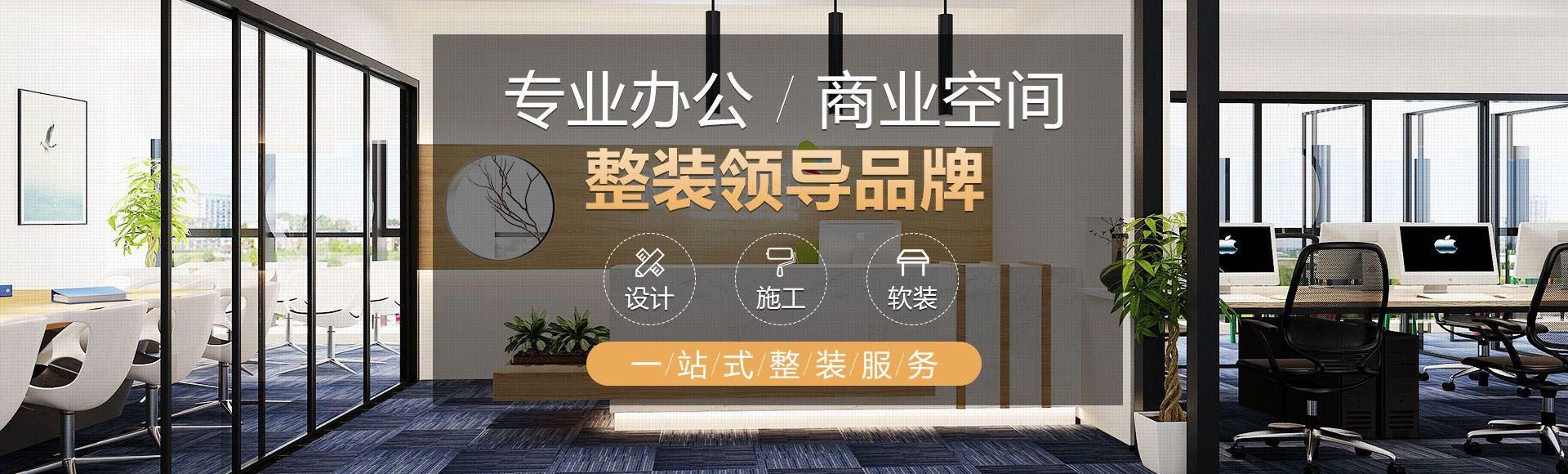 廣州辦公室裝修