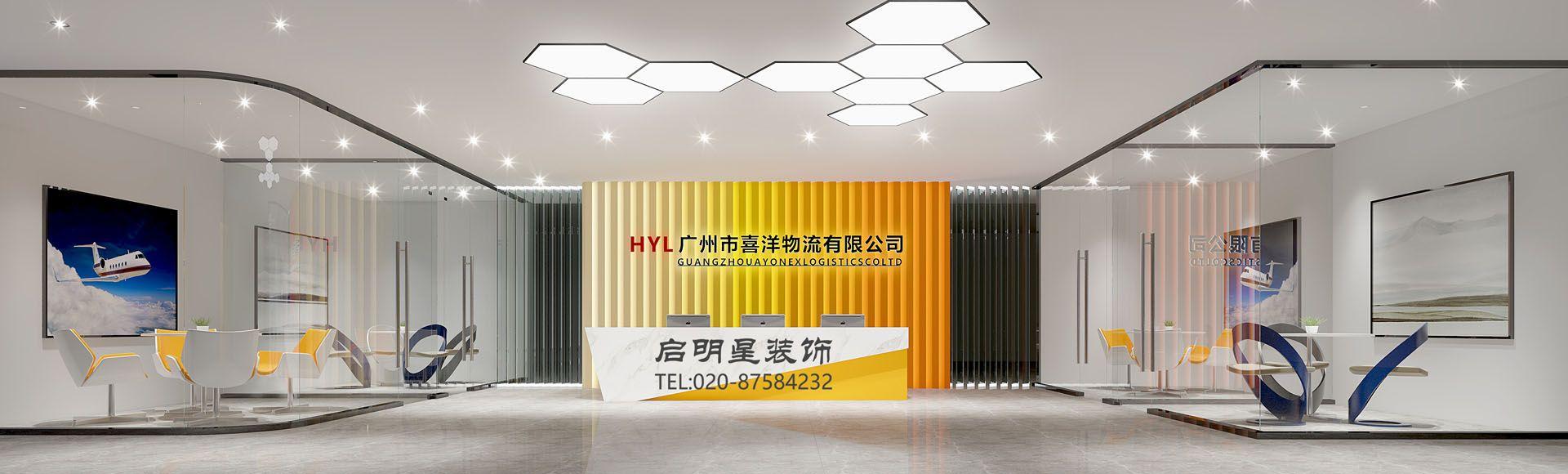 廣州裝修公司案例