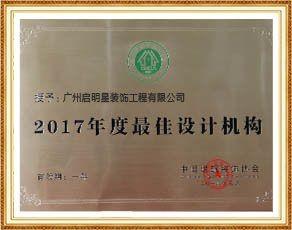 年度最奖设计机构