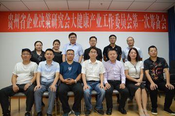大健康產業工作委員會第一次會議
