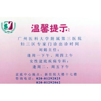 广州医科大学附属第三医院妇三区专家门诊出诊卡印刷样