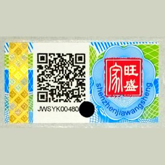 深圳家旺盛标签印刷样品