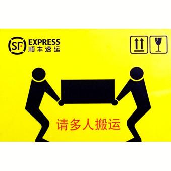 顺丰速运多人搬运标签印刷样品
