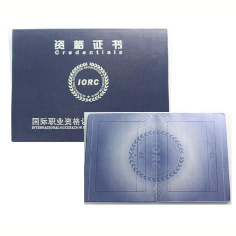 国际职业资格认证与注册联合会资格证书印刷样品