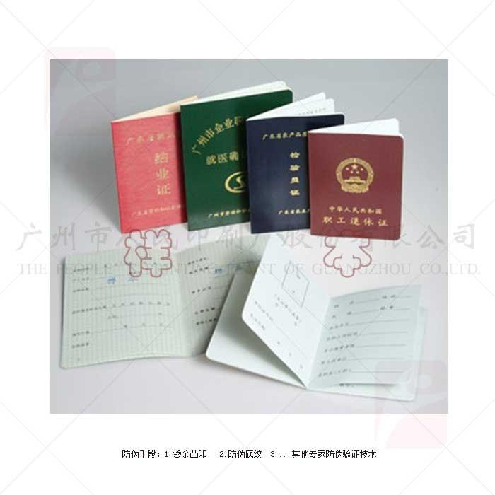防伪证书-职工退休证/结业证/检验员证印刷