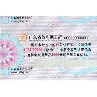 广东省放心酒工程标签印刷样品