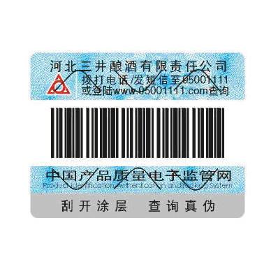 河北三井酿酒有限公司防伪标签印刷样品